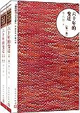 六十年的变迁(套装共2册)