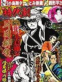 漫画時代劇 vol.20 (GW MOOK 544)