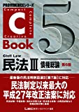 C-Book民法III(債権総論)<第6版> (PROVIDENCEシリーズ)