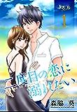 二度目の恋に溺れたい : 1 (ジュールコミックス)