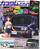 カスタムCAR (カスタムカー) 2017年 05月号 vol.463 [雑誌]