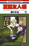 夏目友人帳 12 (花とゆめコミックス)