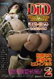 DID 誘拐・監禁・着衣緊縛・猿轡 拘束され絶望するヒロインたち2 シネマジック [DVD]