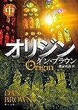 オリジン 中 (角川文庫)