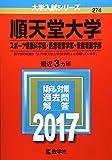 順天堂大学(スポーツ健康科学部・医療看護学部・保健看護学部) (2017年版大学入試シリーズ)