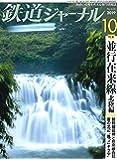 鉄道ジャーナル 2019年 10 月号 [雑誌]
