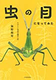 虫の目になってみた: たのしい昆虫行動学入門