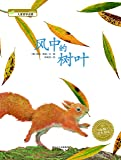 海豚绘本花园:风中的树叶(新版)