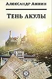 Тень акулы (Russian Edition)