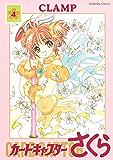 カードキャプターさくら(4) (なかよしコミックス)