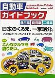 自動車ガイドブック vol.63(2016ー201