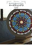 ローズウィンドウ:色にときめく紙のステンドグラス