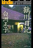 鶴川日記 PHP文芸文庫