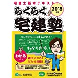 2018年版 らくらく宅建塾 (らくらく宅建塾シリーズ)