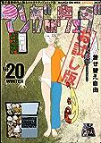 マンガ on ウェブ 第20号 無料お試し版 [雑誌] マンガ on ウェブ 無料お試し版 (佐藤漫画製作所)