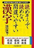 読めそうで読めない間違いやすい漢字 (二見レインボー文庫)