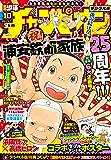 週刊少年チャンピオン2018年10号 [雑誌]
