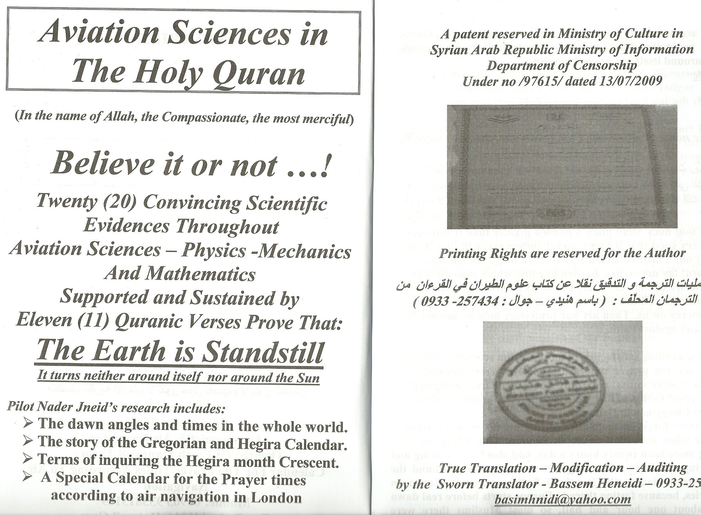 The Earth Is Stand Still (Aviation Sciences in the Holy Quran