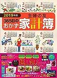 2019年版 主婦の友365日のおかず家計簿 (主婦の友生活シリーズ)
