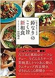予約の取れない人気店「鈴なり」のこく旨新和食