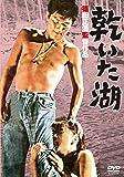 あの頃映画 「乾いた湖」 [DVD]