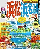 るるぶ浜松 浜名湖 三河'20 (るるぶ情報版(国内))