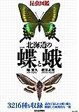 北海道の蝶と蛾 (昆虫図鑑)