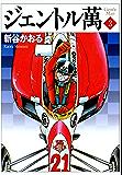 ジェントル萬 3 (MFコミックス フラッパーシリーズ)