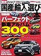 最新2017 国産&輸入車選びの本 (CARTOP MOOK)