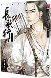长歌行(第9卷)