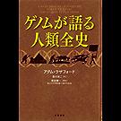 ゲノムが語る人類全史 (文春e-book)