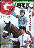 週刊Gallop(ギャロップ)2018年10月21日号