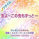 友よ~この先もずっと・・・(クレヨンしんちゃん爆睡!ユメミーワールド大突撃) ORIGINAL COVER