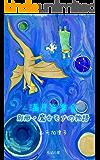 満月音楽会: 別冊・魔女モナの物語