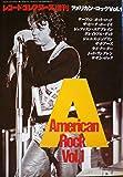 アメリカン・ロック Vol.1 (レコード・コレクターズ増刊)