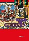 歌舞伎の音楽・音