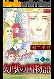 幻獣の國物語 【第4巻】 (クイーンズセレクション)