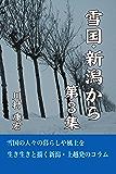 雪国・新潟から 第3集