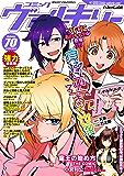 コミックヴァルキリーWeb版Vol.70 (ヴァルキリーコミックス)