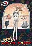 ミトコンペレストロイカ 1巻 (バンチコミックス)