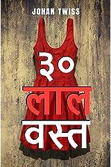 ३० लाल वस्त्र      रचयिता: योहैन ट्विस (Hindi Edition) Kindle Edition