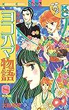 ヨコハマ物語(8) (デザートコミックス)