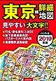 ハンディ版 東京超詳細地図 2019年版