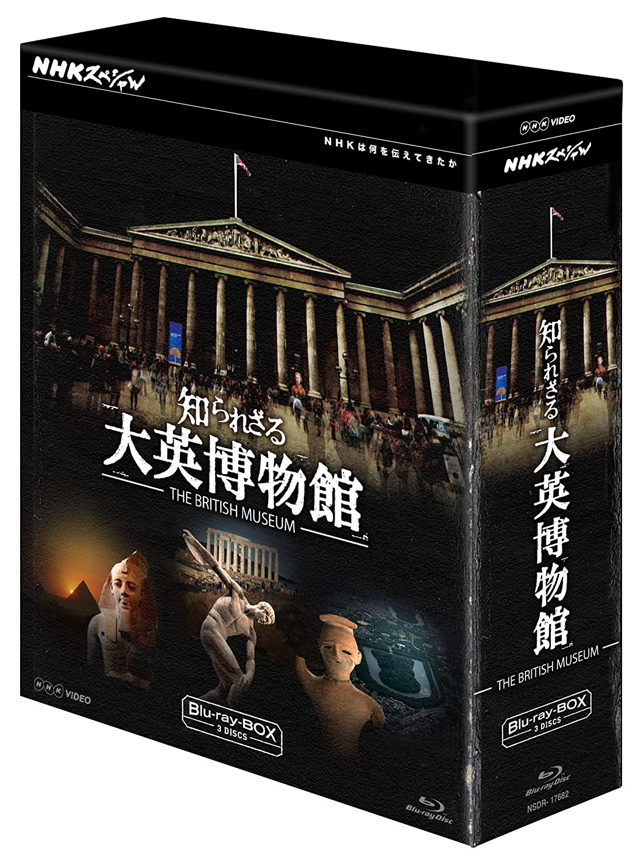 NHKスペシャル 知られざる大英博物館 ブルーレイBOX [Blu-ray] B008FJW4XY