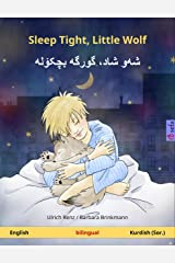 Sleep Tight, Little Wolf – شه‌و شاد، گورگه‌ بچکۆله (English – Sorani Kurdish): Bilingual children's picture book (Sefa Picture Books in two languages) Kindle Edition