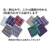 【ハンカチタオル ガーゼ 5枚 セット 】優しい肌触り ガーゼとタオルをドッキング かさばらないから使いやすい メンズ