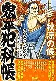 鬼平犯科帳Season Best秋涼の候。 (SPコミックス SPポケットワイド)