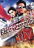 チェンナイ・エクスプレス~愛と勇気のヒーロー参上~ [DVD]