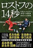 ロストフの14秒: 日本vs.ベルギー 未来への教訓