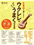 定番曲を弾きながらウクレレがグングンうまくなる本 弾き語りからソロウクレレまで 30曲で30種類のテクニックが身に付く(CD付) (リットーミュージック・ムック)